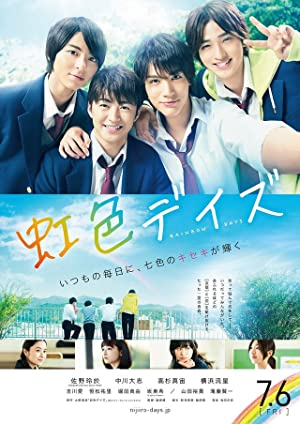Watch Rainbow Days Free Online