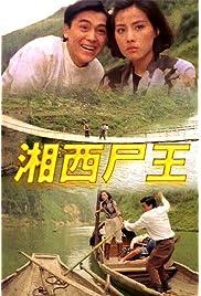 Xiang xi shi wang (1993) film en francais gratuit