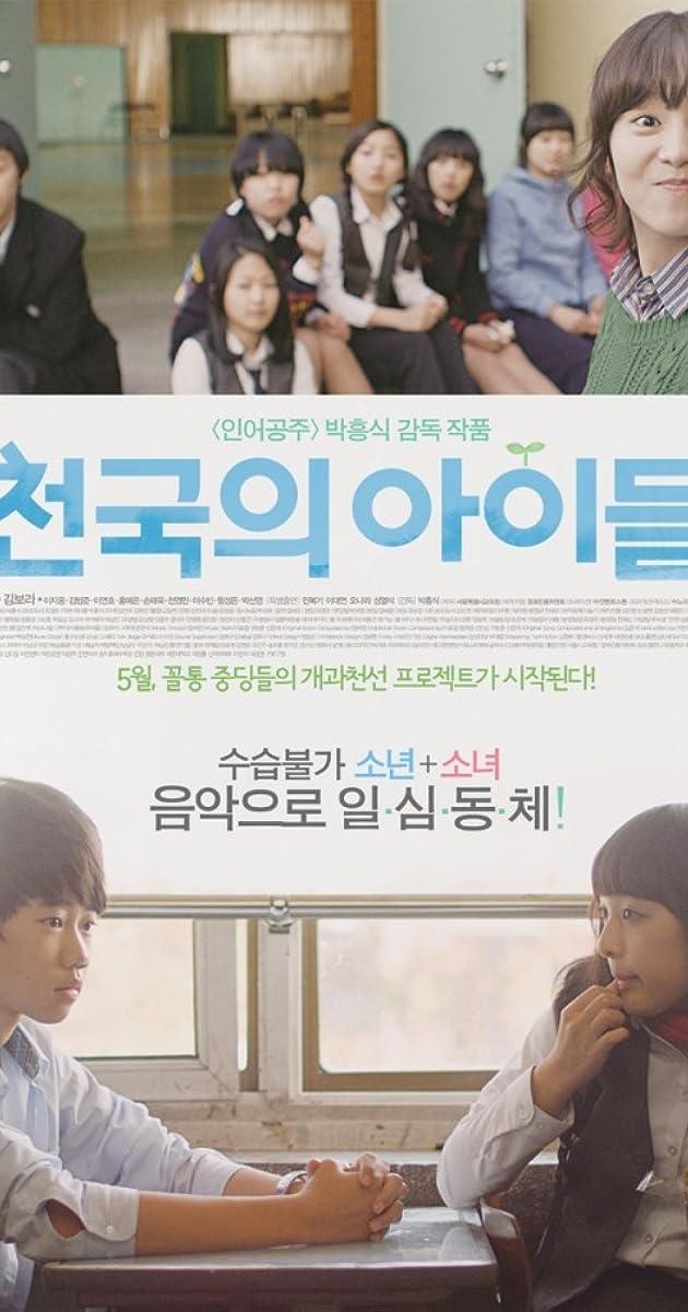 Image Cheon-gug-ui A-i-deul