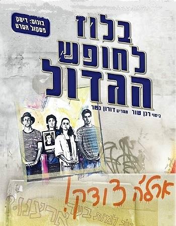 מדינת תל אביב