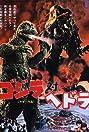 Godzilla vs. Hedorah (1971) Poster