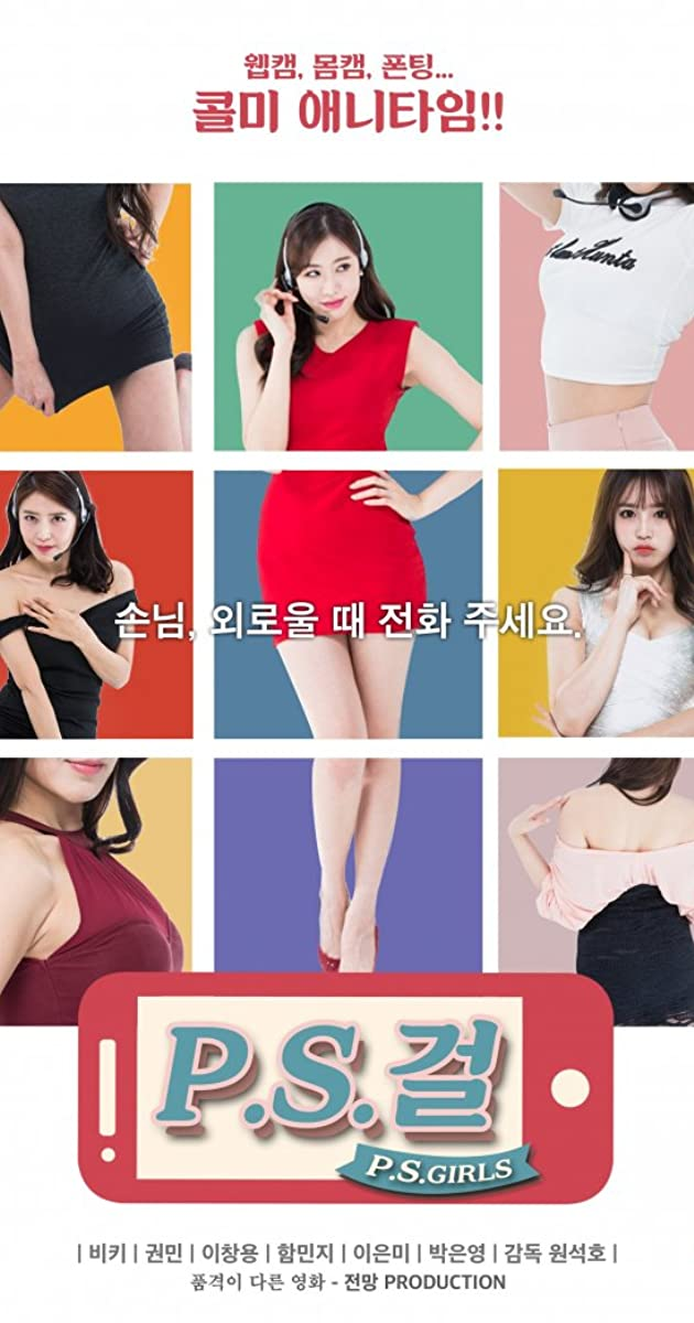 Image P.S. Girls