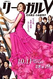 Legal V ~ Moto Bengoshi Takanashi Shôko Poster