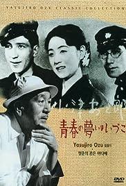 Seishun no yume ima izuko Poster