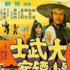 Da wu shi yu xiao piao ke (1977)