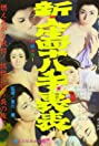 Shin jinsei yonjuhatte uraomote (1968) Poster