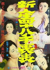 Movies website for download Shin jinsei yonjuhatte uraomote by [1280x720]