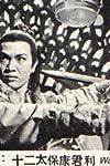 Chung Wang (I)