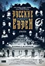 Russkie evrei. Film pervyy. Do revolutsii