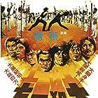 Da sha si fang (1980)