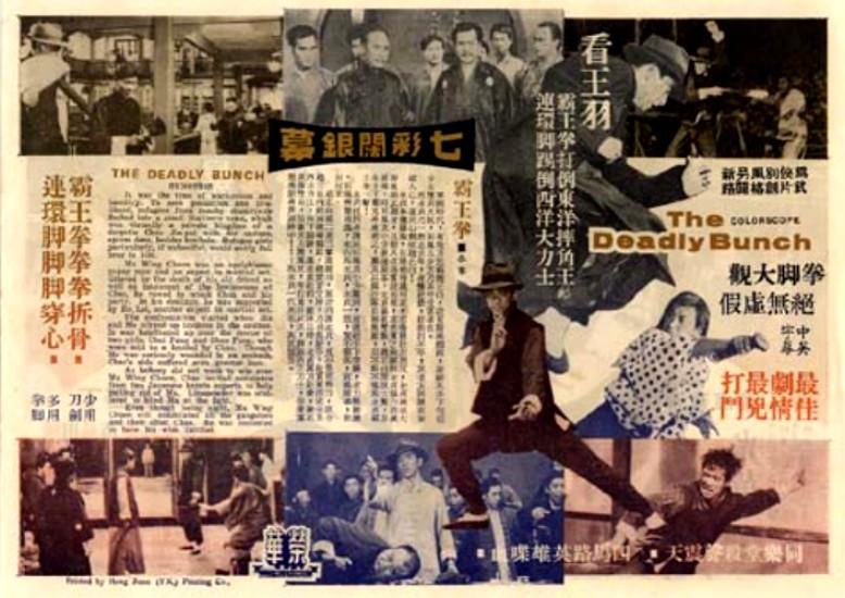 Ba wang quan (1972)