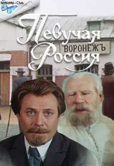 Pevuchaya Rossiya (1986)