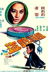 Zhan shi yan dao (1971)