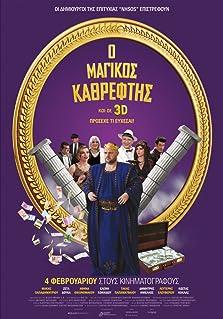 Magikos kathreftis (2016)
