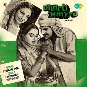 Dharti Maiya ((1981))