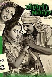 Dharti Maiya Poster