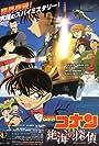 Meitantei Conan: Zekkai no puraibêto ai (2013)