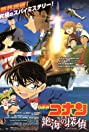 Detective Conan: Private Eye in the Distant Sea