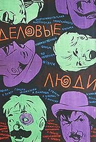 Delovye lyudi (1963)