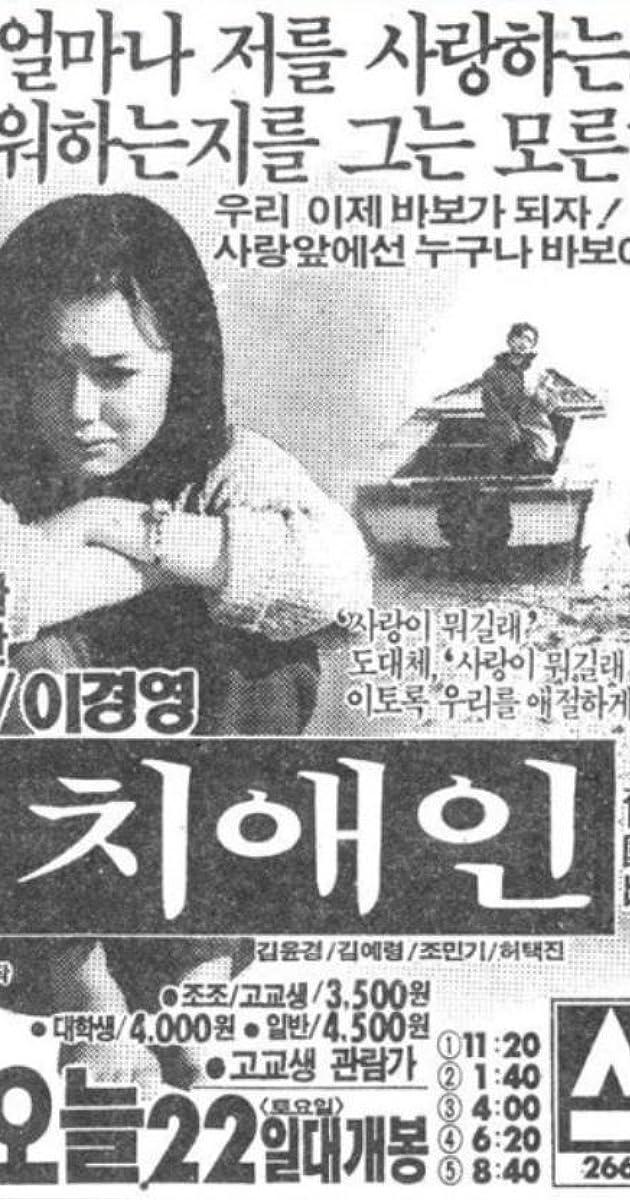 Image Baekchi aein