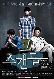Seu-kaen-deul: Mae-woo choong-gyeok-i-go boo-do-deok-han sa-geon Poster