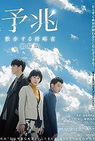 Yochô: Sanpo suru Shinryakusha (2017)