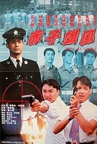 Chung tin siu ji (1989)