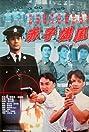 Chung tin siu ji (1989) Poster