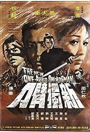 The New One-Armed Swordsman 3 (1971) เดชไอ้ด้วน 3