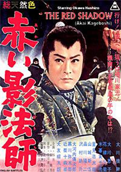 Akai kage-bôshi (1961)