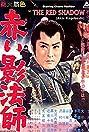 Akai kage-bôshi (1961) Poster