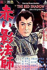 Primary photo for Akai kage-bôshi