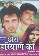 Chhora Haryane Ka