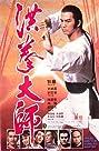 Lightning Fists of Shaolin (1984) Poster