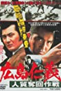 The Yakuza Code Still Lives (1976) Poster