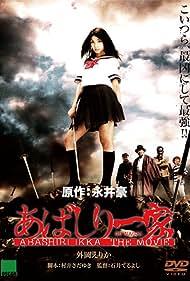 Abashiri ikka: The Movie (2009)