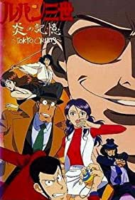 Megumi Hayashibara, Makio Inoue, Kiyoshi Kobayashi, Kan'ichi Kurita, Eiko Masuyama, Gorô Naya, and Kôichi Yamadera in Rupan sansei: Honô no kioku Tokyo Crisis (1998)