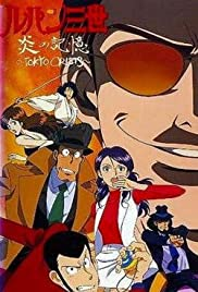 Lupin III: Burning Memory - Tokyo Crisis (1998) Poster - Movie Forum, Cast, Reviews