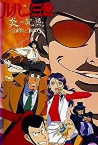 Primary photo for Lupin III: Burning Memory - Tokyo Crisis