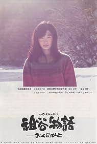 Iya monogatari: Oku no hito (2013) Poster - Movie Forum, Cast, Reviews