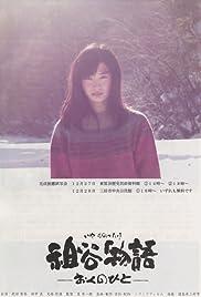 ##SITE## DOWNLOAD Iya monogatari: Oku no hito (2013) ONLINE PUTLOCKER FREE