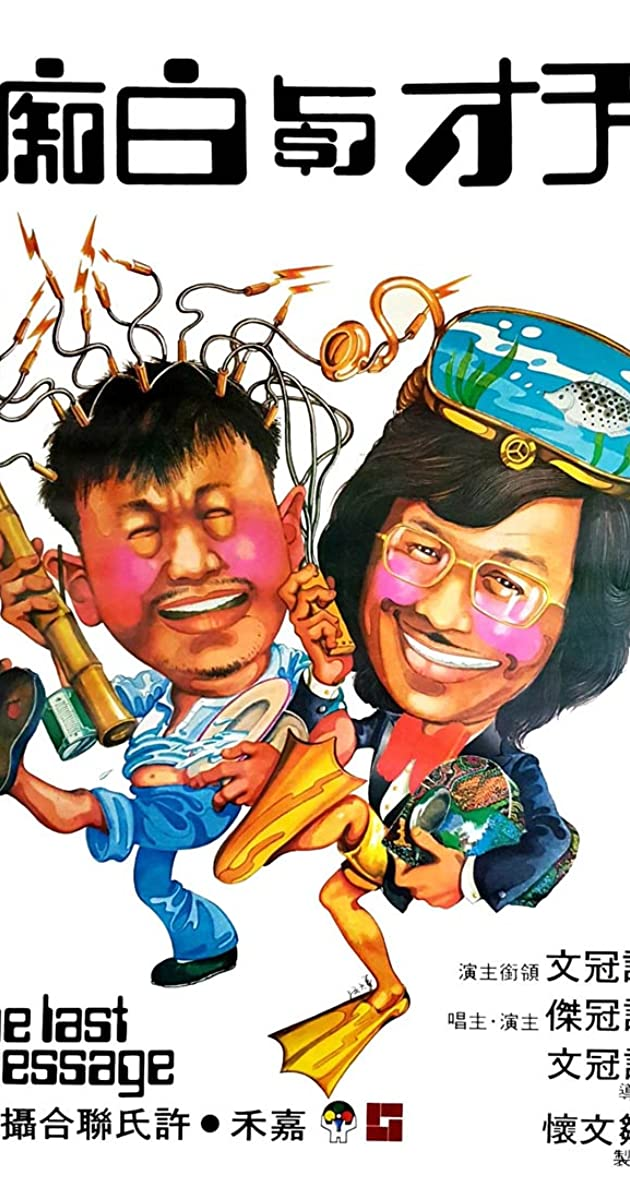 Tian cai yu bai chi (1975) Subtitles