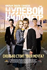 Nulevoy kilometr Poster