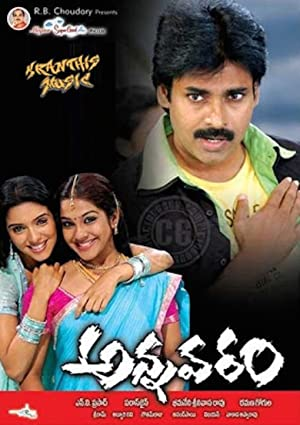 Romance Annavaram Movie