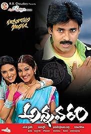 Annavaram Poster