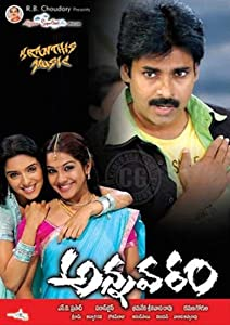 Annavaram movie download