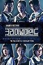 Criminal Minds (2017) Poster