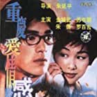 Chong qing ai qing gan jue (1996)