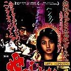 Hikari Mitsushima, Takahiro Nishijima, and Sakura Andô in Ai no mukidashi (2008)
