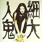 Yan sai gwai dai (1996)